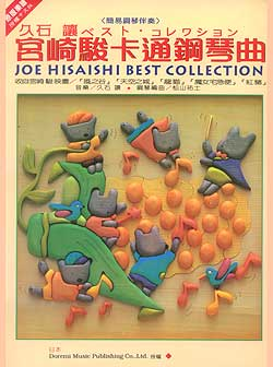 Joe-Hisaishi-Best-Collection