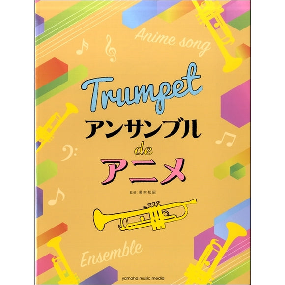 Anime Themes For Trumpet Ensemble