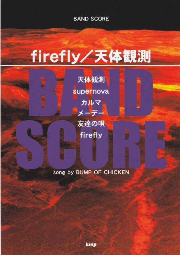 Bump Of Chicken Firefly Band Score