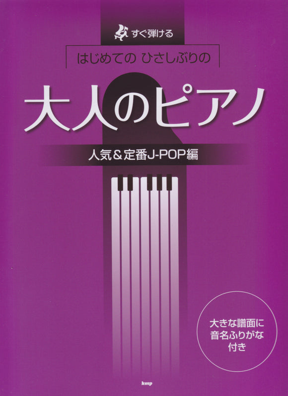 Adult Piano: Popular & Classic J-POP