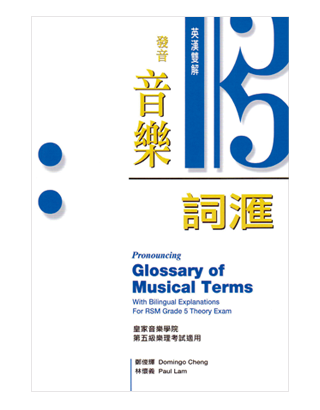 Music-Dictionary-CD