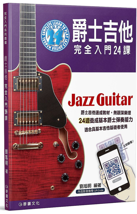 Complete introduction to jazz guitar 24 lessons