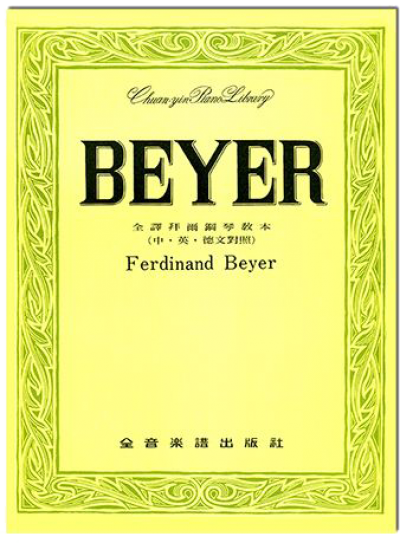 Beyer-Piano-Method-Chinese-English-Bilingual-Format