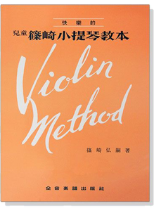 Kids-Shinozaki-Violin-Method