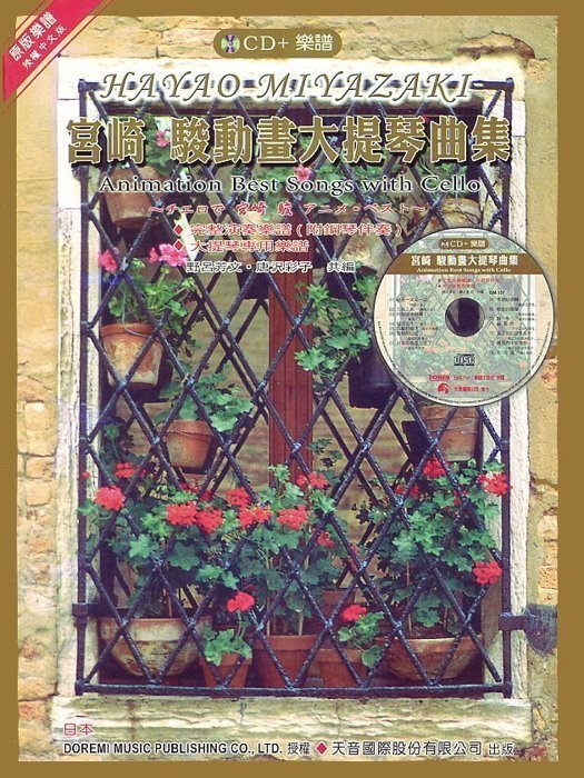 Hayao-Miyazaki-Animation-Best-Songs-With-Cello-with-CD