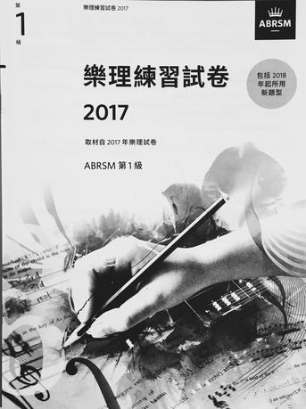 2017-Music-Theory-Practice-Papers-Grade1-Chinese-Edition