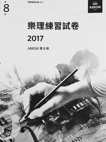 2017-Music-Theory-Practice-Papers-Grade-8-Chinese-Edition