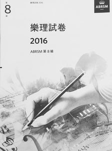 2016-Music-Theory-Practice-Papers-Grade-8-Chinese-Edition