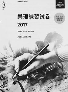 2017-Music-Theory-Practice-Papers-Grade3-Chinese-Edition