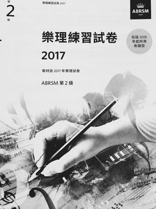 2017-Music-Theory-Practice-Papers-Grade2-Chinese-Edition