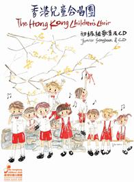 The-Hong-Kong-Childrens-Choir-Elementary-Songbook-CD-2019-Ver