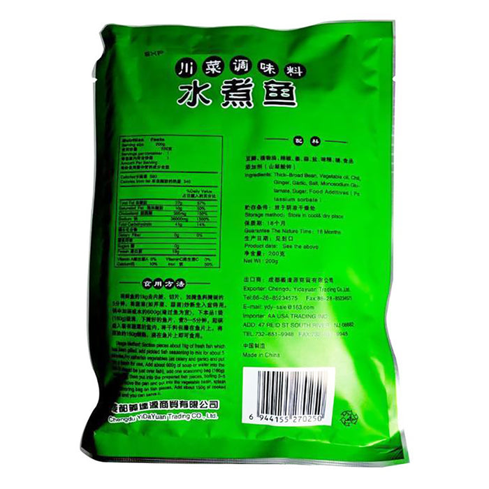 AA Sichuan Fish Seasoning Mix Hot & Spicy 7.05oz Image 2