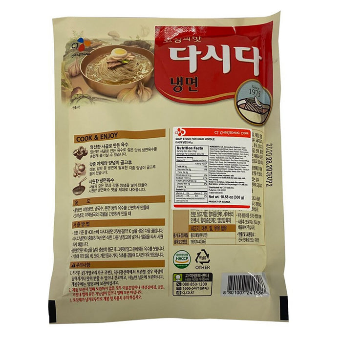 CJ Dashida Cold Noodle Soup Stock 10.58oz Image 2
