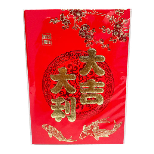 Chinese Red Envelope Hong Bao - Lucky Fish 6pcs image 1