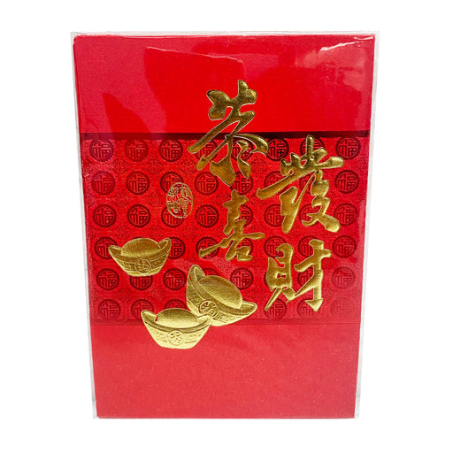 Chinese Red Envelope Hong Bao - Lucky Money with Yuanbao 6pcs image 1