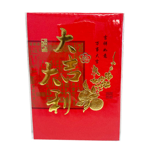 Chinese Red Envelope Hong Bao - Lucky Orange 6pcs image 1