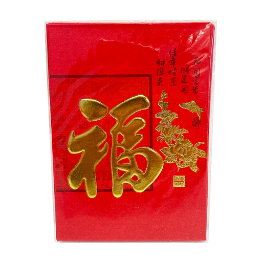 Chinese Red Envelope Lucky Hong Bao 6pcs image 1