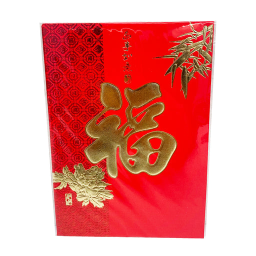 Chinese Red Envelope Lucky Hong Bao with Bamboo 6pcs image 1