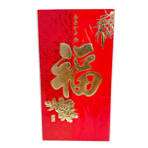 Chinese Red Envelope Lucky Hong Bao with Bamboo Long Size 6pcs image 1