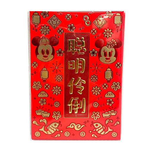 Chinese Red Envelope Lucky Money Hong Bao - Mickey and Minnie Mouse 6pcs image 1