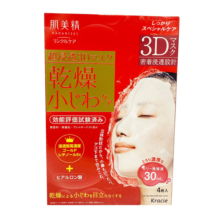 Hadabisei 3D Facial Mask Wrinkle Care 1.01oz Front