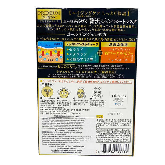 Uthena Premium Puresa Golden Jelly Facial sheet Mask 1.16oz Back