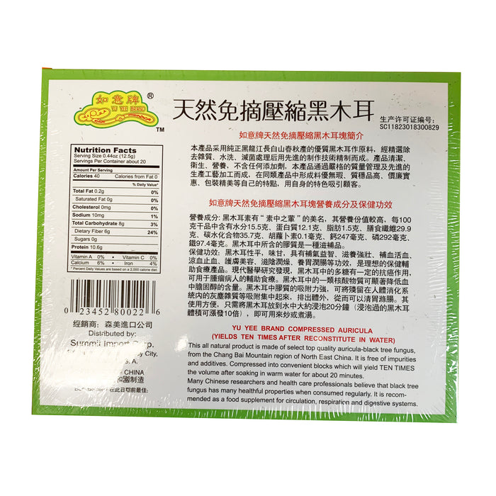 Yu Yee Compressed Black Fungus 8.8oz Back