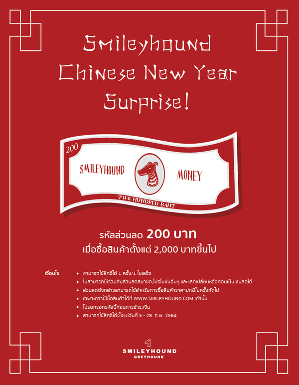 Chinese New Year Promotion Condition (1)