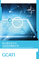 UN Global Platform Handbook on Information Technology Strategy (Chinese)