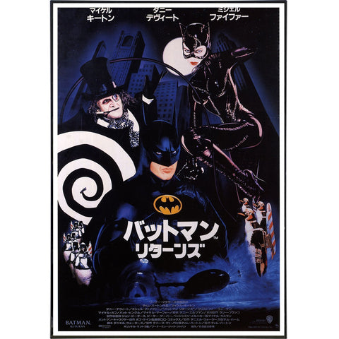 Batman Returns Japanese Poster Print - Falstaff Trading / Nerd culture, Horror, B-movies, cult classic - uniquely cool / falstafftrading.com
