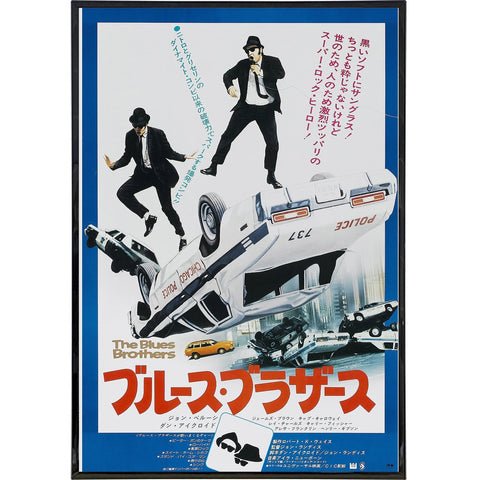 Blues Brothers Japanese Film Poster Print - Falstaff Trading / Nerd culture, Horror, B-movies, cult classic - uniquely cool / falstafftrading.com