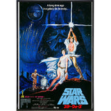 Original Star Wars Japan Film Poster Print - The Original Underground