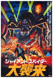 """Giant Spider Invasion"" Japanese Film Poster Print - Falstaff Trading / Nerd culture, Horror, B-movies, cult classic - uniquely cool / falstafftrading.com"