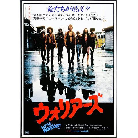 Warriors Japanese Poster Print