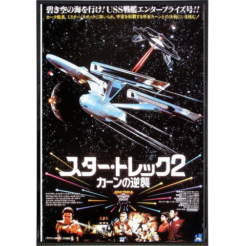 Wrath of Khan Japanese Film Poster Print