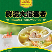Hong's Prawn and Pork Wonton 145g (Store Pickup Only)