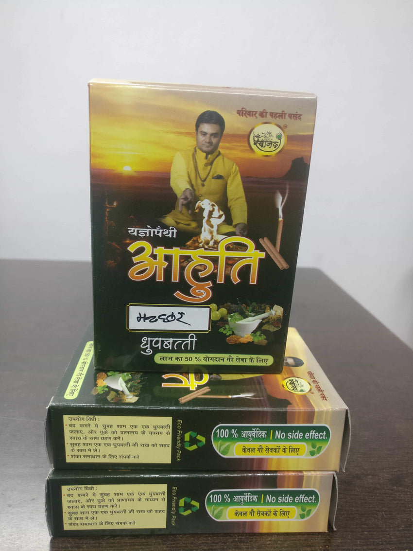 Organic Dhoopbatti/Fragrance Stick One Box with 15 sticks