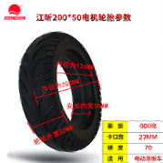 Mijia M365 Risingsun 200*50 Solid Tire - Ekstreme Electric Scooters PH