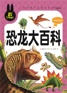 Dinosaur World Chinese Picture Book Bedtime Stories For Kids Children Learn Pin Yin Pinyin Hanzi Science Books libros livros