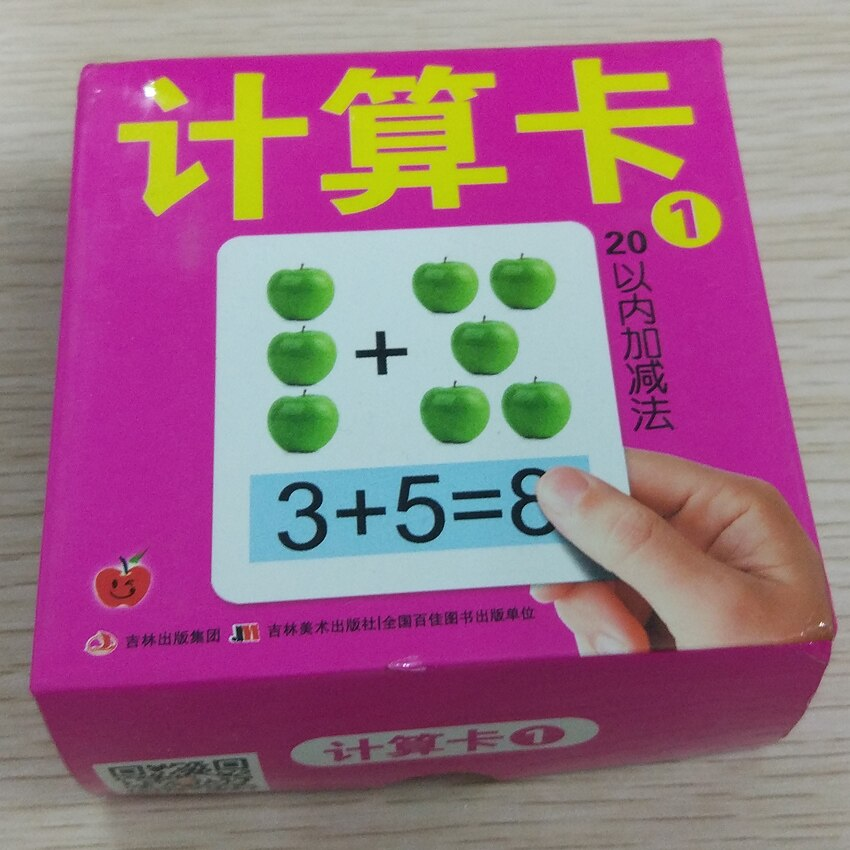 Calculate the card Digital Less than 20 parenting books Learn addition and subtraction livros Chinese books for children kids ba