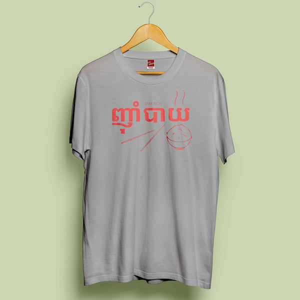 """Niam Bay / Eat Rice"" Men's T-Shirt - SATU"