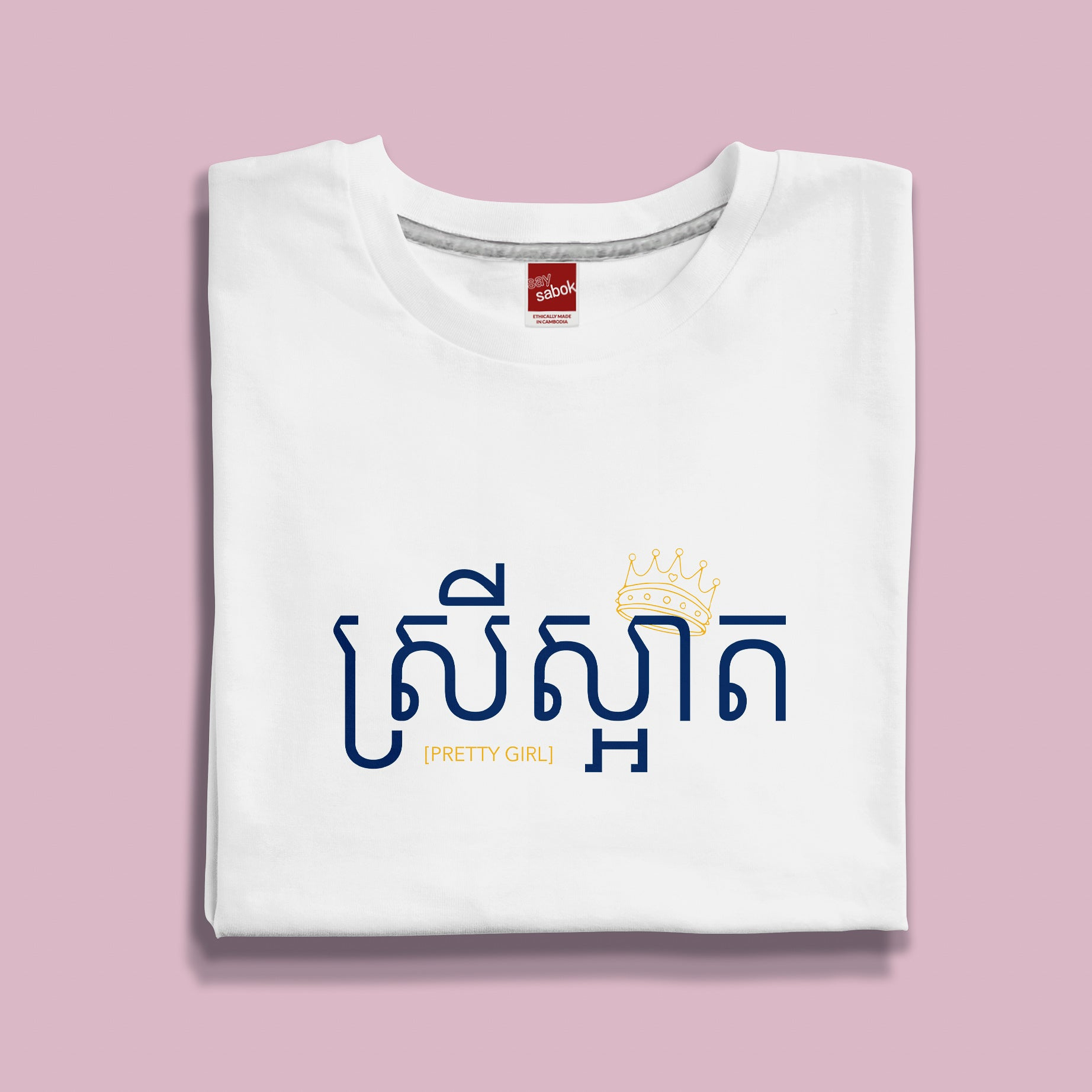 """Srey Saart / Pretty Girl"" Women's T-Shirt - SATU"
