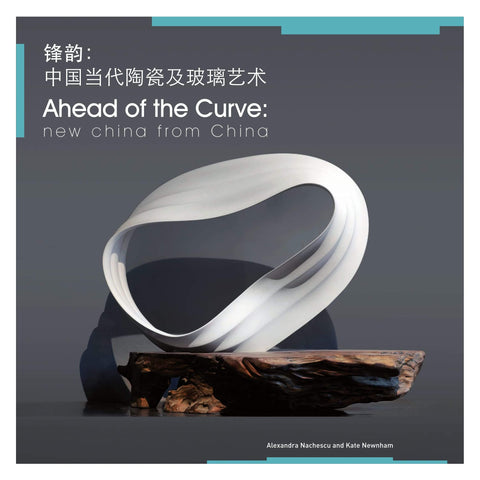 Ahead of the Curve Exhibition Catalogue