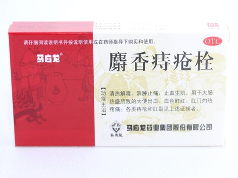 Mayinglong Musk Hemorrhoids Ointment Suppositories | Best Chinese Medicines