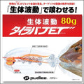 Pudlee Tai Rubber Jet - Prospinning - Pesca