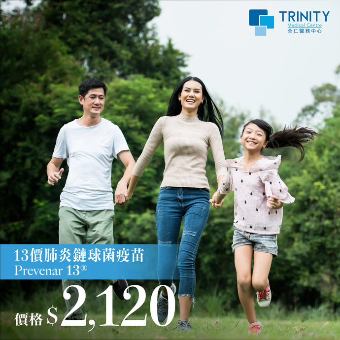 13價肺炎鏈球菌疫苗 + 醫生咨詢 Prevenar 13 with doctor consultation - Trinity Medical Centre 全仁醫務中心
