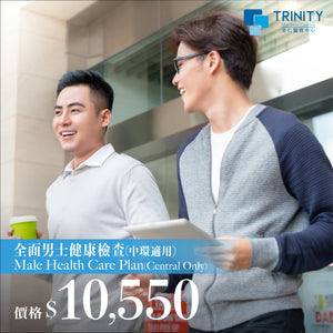 全面男士健康檢查 Male Health Care Plan (中環適用 Central only) - Trinity Medical Centre 全仁醫務中心
