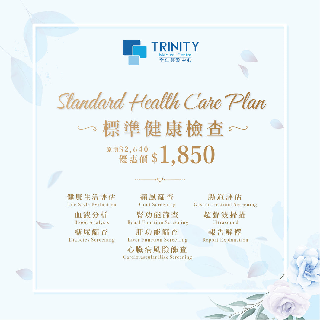標準健康檢查 Standard Health Care Plan - Trinity Medical Centre 全仁醫務中心