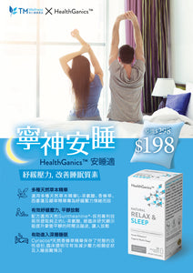 HealthGanics™ - Natural Relax & Sleep 安睡適 - Trinity Medical Centre 全仁醫務中心