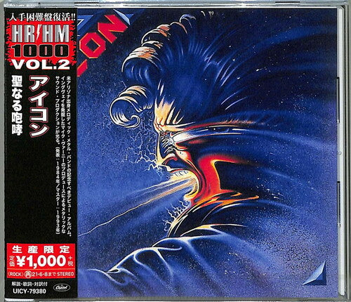 Icon - Icon (2020 reissue) (Jap.) - CD - New
